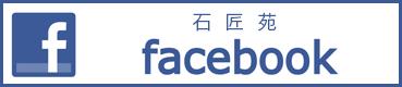 石匠苑facebook