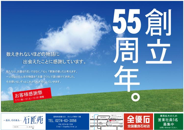sekisyoen_55festa