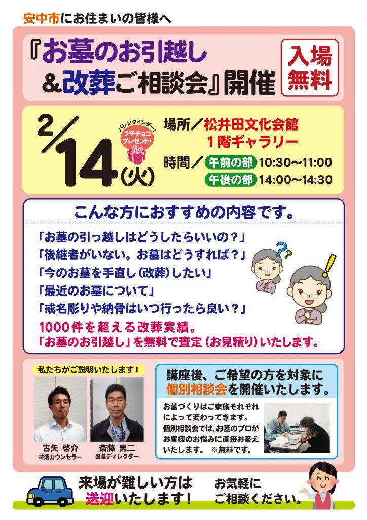 【決定】松井田文化会館チラシA4