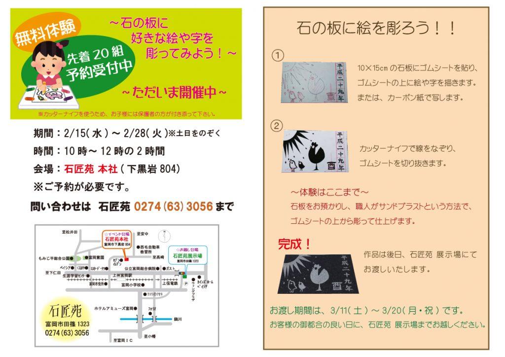 字彫りイベントポスターA3