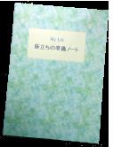 syukatsu_book