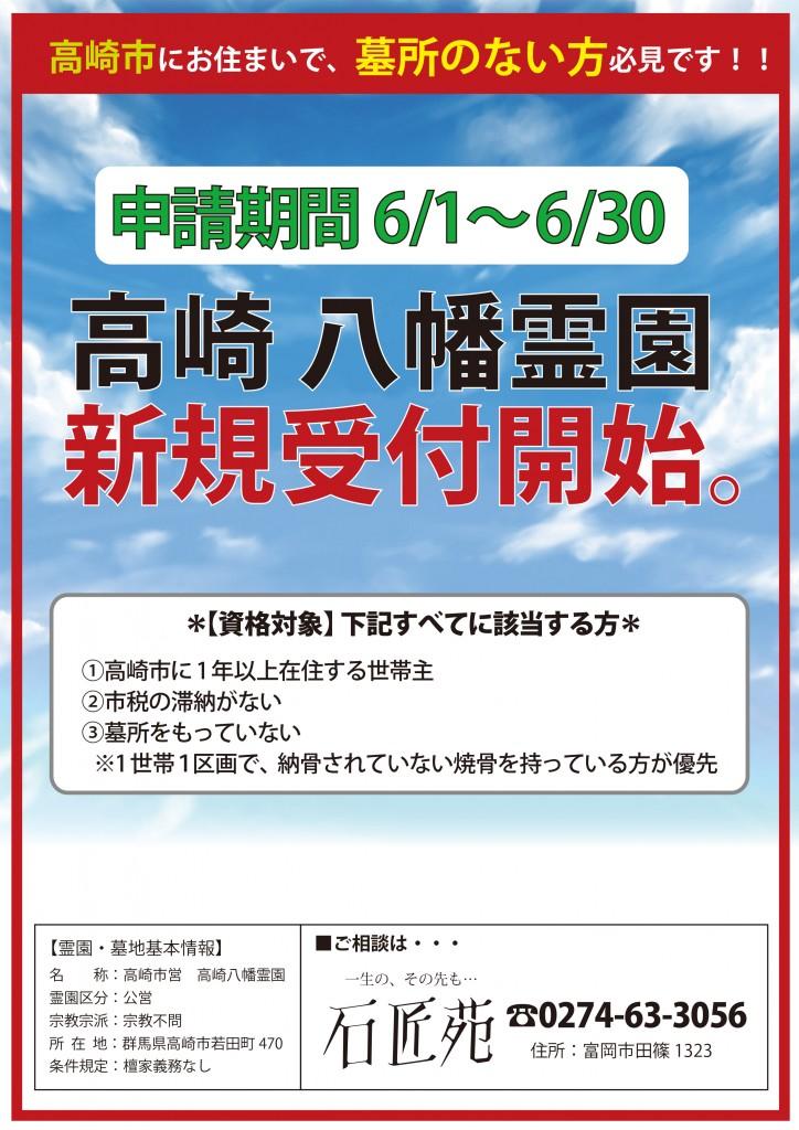 高崎八幡霊園分譲チラシ(表)